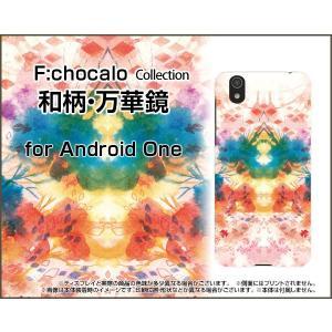 Android One S3 ハードケース/TPUソフトケース 液晶保護フィルム付 和柄・万華鏡 F:chocalo デザイン 和柄 模様 イラスト カレイドスコープ 和風