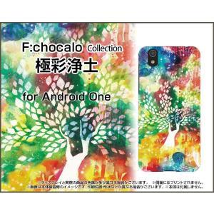 スマホケース Android One S3 ハードケース/TPUソフトケース 極彩浄土 F:chocalo デザイン 植物 和風 狐 極彩色 木|orisma