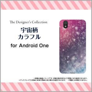 スマホケース Android One S3 ハードケース/TPUソフトケース 宇宙柄カラフル 宇宙 ギャラクシー柄 スペース柄 星 スター キラキラ orisma