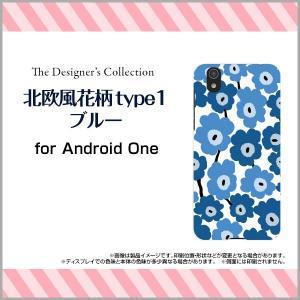 スマホケース Android One S3 ハードケース/TPUソフトケース 北欧風花柄type1ブルー 花柄 フラワー ブルー 青 orisma