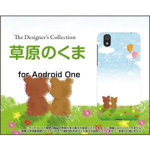 スマホケース Android One S3 ハードケース/TPUソフトケース 草原のくま 熊(クマ) イラスト orisma