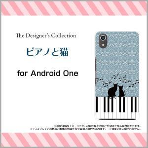スマホケース Android One S4 Y!mobile ハードケース/TPUソフトケース ピア...