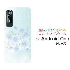 スマホケース Android One S8 アンドロイド ワン ハードケース/TPUソフトケース パステルブルーフラワー 花柄 フラワー 水玉 ドット ブルー 青 かわいい|orisma
