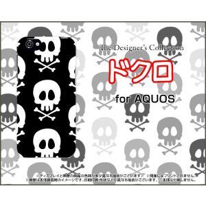 スマホケース AQUOS R SH-03J SHV39 604SH ハードケース/TPUソフトケース ドクロ(モノトーン) ドクロ ガイコツ スカル 白黒|orisma