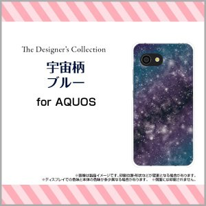 スマホケース AQUOS R2 compact SoftBank ハードケース/TPUソフトケース 宇宙柄ブルー 宇宙 ギャラクシー柄 スペース柄 星 スター キラキラ 青|orisma