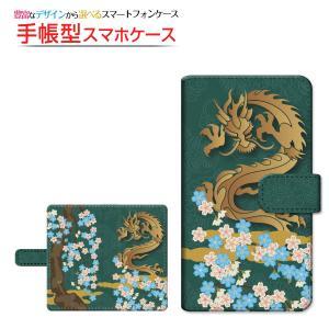 スマホケース AQUOS R3 SH-04L SHV44 手帳型 スライド式 ケース 龍と桜 和柄 日本 和風 春 りゅう さくら 雲 ゴールド orisma