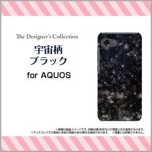 AQUOS R Compact SHV41 701SH ハードケース/TPUソフトケース 液晶保護フィルム付 宇宙柄ブラック 宇宙 ギャラクシー柄 スペース柄 星 スター キラキラ 黒|orisma