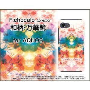 スマホケース AQUOS R compact SHV41 701SH ハードケース/TPUソフトケース 和柄・万華鏡 F:chocalo デザイン 和柄 模様 イラスト カレイドスコープ 和風