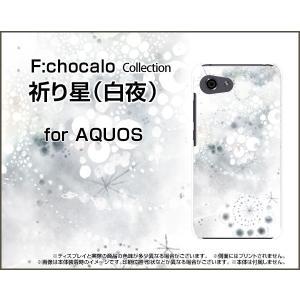 スマホケース AQUOS R compact SHV41 701SH ハードケース/TPUソフトケース 祈り星(白夜) F:chocalo デザイン シンプル 白 イラスト 模様 星|orisma