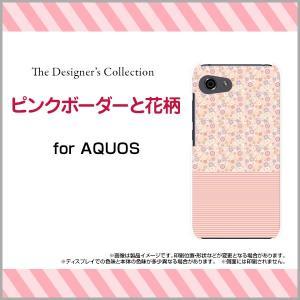 スマホケース AQUOS R compact SHV41 701SH ハードケース/TPUソフトケース ピンクボーダーと花柄 ボーダー ストライプ しましま 花柄 フラワー ピンク orisma