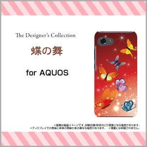 スマホケース AQUOS R compact SHV41 701SH ハードケース/TPUソフトケース 蝶の舞 和柄 日本 和風 蝶 ちょう チョウ レッド 赤 カラフル キラキラ orisma