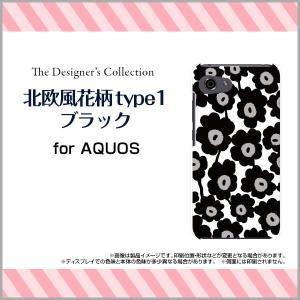 スマホケース AQUOS R compact SHV41 701SH ハードケース/TPUソフトケース 北欧風花柄type1ブラック マリメッコ風 花柄 フラワー 黒 モノトーン|orisma
