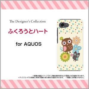 スマホケース AQUOS R compact SHV41 701SH ハードケース/TPUソフトケース ふくろうとハート イラスト キャラクター フクロウ カラフル かわいい|orisma