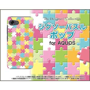 スマホケース AQUOS R compact SHV41 701SH ハードケース/TPUソフトケース ジグソーパズル ポップ 可愛い(かわいい) ピース orisma