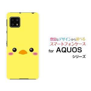 スマホケース AQUOS sense4 SH-41A アクオス センスフォー ハードケース/TPUソフトケース ひよこ ひよこ|orisma