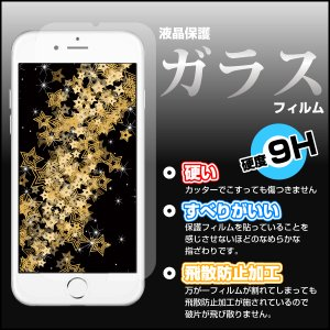 SoftBank A003SH AQUOS sense4 basic 液晶保護ガラスフィルム|orisma