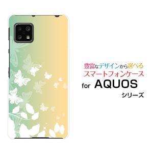 スマホケース AQUOS sense5G SH-53A SHG03 A004SH ハードケース/TPUソフトケース Pastel Butterfly パステル 蝶 ちょうちょ バタフライ グリーン|orisma
