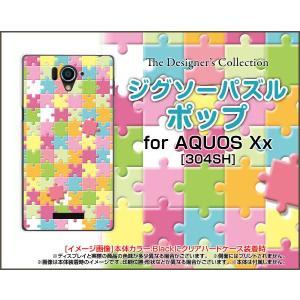 AQUOS Xx アクオス xx シリーズ 304SH TPU ソフト ケース ジグソーパズル ポップ 可愛い(かわいい) ピース|orisma