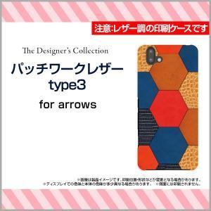 スマホケース arrows J ハードケース/TPUソフトケース パッチワークレザー(レザー調)ty...