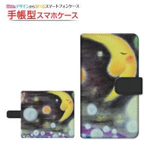 スマホケース arrows M05 アローズ M05 手帳型 スライド式 ケース 液晶保護フィルム付...