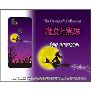 スマホケース arrows M05 ハードケース/TPUソフトケース 魔女と黒猫 ハロウィン 月 可...