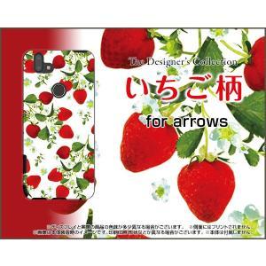 スマホケース arrows M05 ハードケース/TPUソフトケース いちご柄 苺(イチゴ)模様 ス...
