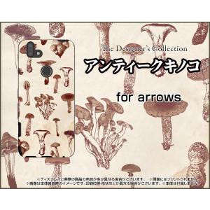 スマホケース arrows RX ハードケース/TPUソフトケース アンティークキノコ きのこ エリンギ しめじ 茶色|orisma