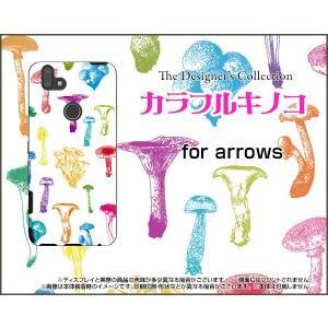 スマホケース arrows RX ハードケース/TPUソフトケース カラフルキノコ(ホワイト) きのこ エリンギ しめじ 原色|orisma