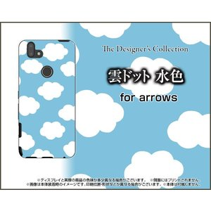 arrows RX ハードケース/TPUソフトケース 液晶保護フィルム付 雲ドット 水色