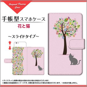 スマホケース arrows U 手帳型 スライド式 ケース 花と猫 花柄 フラワー 木 猫 ねこ ネコ シルエット イラスト かわいい orisma