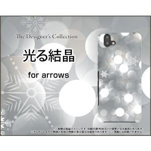 スマホケース arrows U 801FJ SoftBank ハードケース/TPUソフトケース 光る結晶 冬 結晶 スノー ひかり 光 反射 orisma