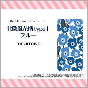 スマホケース arrows U 801FJ SoftBank ハードケース/TPUソフトケース 北欧風花柄type1ブルー 花柄 フラワー ブルー 青 orisma