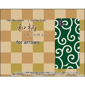 スマホケース arrows U 801FJ SoftBank ハードケース/TPUソフトケース 和柄(其の壱) type004 和風 ふろしき どろぼう 緑 唐草 orisma
