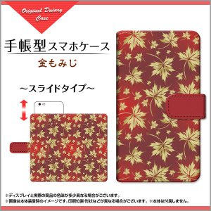 AQUOS ea Xx3 mini/Xx3/Xx2 mini 手帳型 スライドタイプ ケース/カバー 金もみじ 和柄 日本 和風 紅葉 秋 ゴールド きん わがら|orisma
