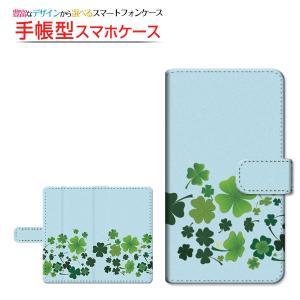 AQUOS ea Xx3 mini/Xx3/Xx2 mini 手帳型 スライドタイプ ケース/カバー クローバー模様 春 クローバー ブルー グリーン 青 緑 シンプル|orisma