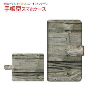 AQUOS ea Xx3 mini/Xx3/Xx2 mini 手帳型 スライドタイプ ケース/カバー 液晶保護フィルム付 Wood(木目調) type010 wood調 ウッド調 シンプル|orisma