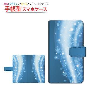 AQUOS ea Xx3 mini/Xx3/Xx2 mini 手帳型 スライドタイプ ケース/カバー 液晶保護フィルム付 雪の結晶ウェーブ 冬 雪 雪の結晶 ブルー 青 キラキラ|orisma