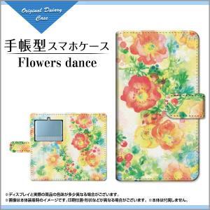 スマホケース BASIO3 [KYV43] 手帳型 ケース F:chocalo デザイン Flowers dance  花 りす イラスト 動物|orisma