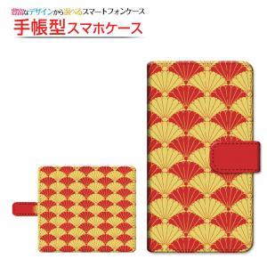 スマホケース DIGNO J [704KC] G [601KC] F / E 手帳型 スライド式 ケース/カバー 和柄type004 和風 菊青海波 せいがいは|orisma