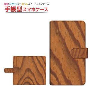 スマホケース DIGNO J [704KC] G [601KC] F / E 手帳型 スライド式 ケース/カバー Wood(木目調) type002 wood調 ウッド調 シンプル|orisma