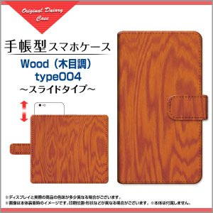 スマホケース DIGNO J [704KC] G [601KC] F / E 手帳型 スライド式 ケース/カバー Wood(木目調) type004 wood調 ウッド調 シンプル|orisma