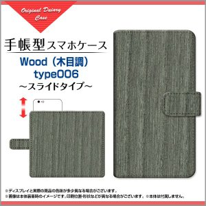 スマホケース DIGNO J [704KC] G [601KC] F / E 手帳型 スライド式 ケース/カバー Wood(木目調) type006 wood調 ウッド調 シンプル|orisma