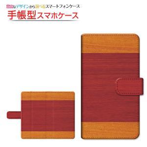 スマホケース DIGNO J [704KC] G [601KC] F / E 手帳型 スライド式 ケース/カバー Wood(木目調) type012 wood調 ウッド調 シンプル|orisma