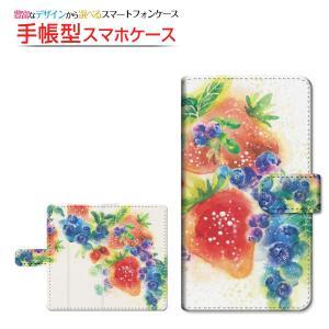 スマホケース DIGNO J [704KC] G [601KC] F / E 手帳型 スライド式 ケース F:chocalo デザイン 池田 優 Fresh berry!  くだもの フルーツ イラスト|orisma