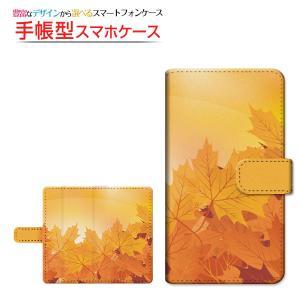 スマホケース DIGNO J [704KC] G [601KC] F / E 手帳型 スライド式 ケース/カバー もみじ模様 秋 秋色 紅葉 もみじ 和柄 日本 和風 イエロー オレンジ 黄色|orisma