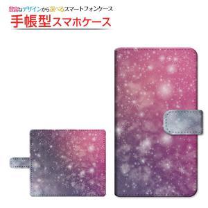スマホケース DIGNO J [704KC] G [601KC] F / E 手帳型 スライド式 ケース/カバー 宇宙柄カラフル 宇宙 ギャラクシー柄 スペース柄 星 スター キラキラ|orisma