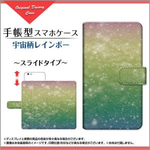 スマホケース DIGNO J [704KC] G [601KC] F / E 手帳型 スライド式 ケース/カバー 宇宙柄レインボー 宇宙 ギャラクシー柄 スペース柄 星 スター キラキラ 虹|orisma