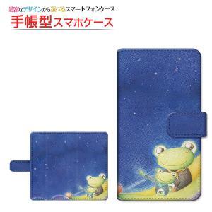 スマホケース DIGNO G [601KC] F / E [503KC] 手帳型 スライドタイプ ケース/カバー 夜船とカエル やのともこ デザイン イラスト 夜空 星空 海 アップル カエル|orisma