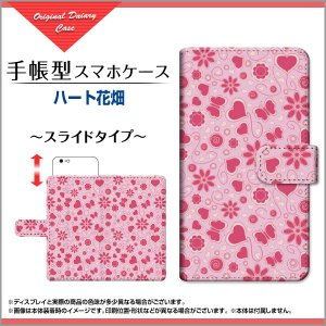 スマホケース DIGNO J [704KC] G [601KC] F / E 手帳型 スライド式 ケース/カバー 液晶保護フィルム付 ハート花畑 はーと ピンク かわいい 花 蝶|orisma