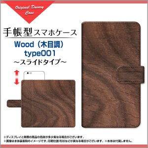スマホケース DIGNO J [704KC] G [601KC] F / E 手帳型 スライド式 ケース/カバー 液晶保護フィルム付 Wood(木目調) type001 wood調 ウッド調 シンプル|orisma